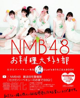 NMB48 お料理大好き部 ―たけだバーベキュー先生とLet'sおうちごはんBOOK-