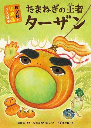 桂文枝の淡路島らくご絵本 たまねぎの王者 ターザン
