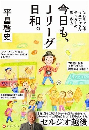 今日も、Jリーグ日和。-ひらちゃん流マニアックなサッカーの楽しみ方-