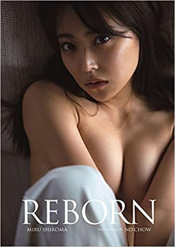 白間美瑠 NMB48卒業記念写真集 『 REBORN 』