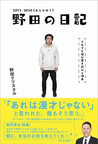 野田の日記 -2012-2020(あとのほう)それでも僕が書き続ける理由