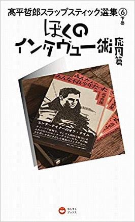 高平哲郎スラップスティック選集 ⑥ぼくのインタヴュー術応用篇