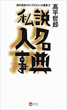 高平哲郎スラップスティック選集 別巻 私説 人名事典