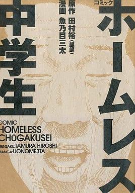 コミックホームレス中学生