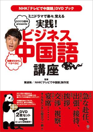 NHK 「テレビで中国語」DVDブック ミニドラマで楽々、覚える 実践! ビジネス中国語講座