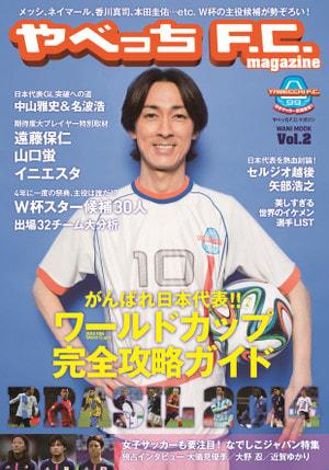 やべっちF.C. magazine vol.2