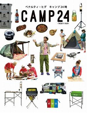 キャンプ24時