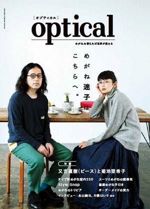 optical [オプティカル] ISSUE. #02