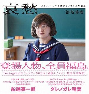哀愁 ガリットチュウ福島のモノマネ人生劇場