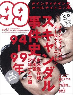 ナインティナインのオールナイトニッ本vol.1