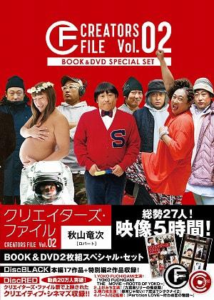 クリエイターズ・ファイル Vol.02 - BOOK&DVD2枚組スペシャル・セット -