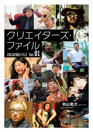 クリエイターズ・ファイル Vol.01