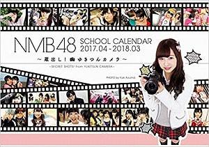 NMB48 スクールカレンダー 2017-2018 - 蔵出し! ゆきつんカメラ -