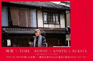 時間~TIME BOWIE×KYOTO×SUKITA - 鋤田正義が撮るデヴィッド・ボウイと京都 -