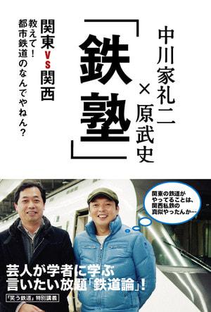 「鉄塾」関東VS関西 教えて!都市鉄道のなんでやねん?