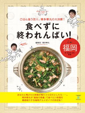 食べずに終われんばい! in 福岡