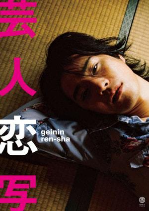 芸人恋写 geinin ren-sha