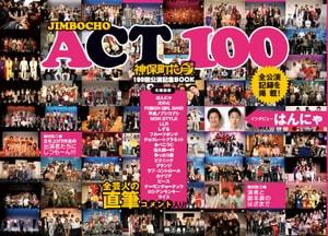 JIMBOCHO ACT 100 神保町花月100回公演記念BOOK