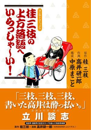 桂三枝の上方落語へいらっしゃ~い! (ヨシモトコミックス)