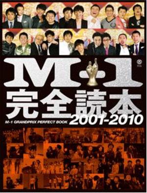M-1完全読本2001-2010