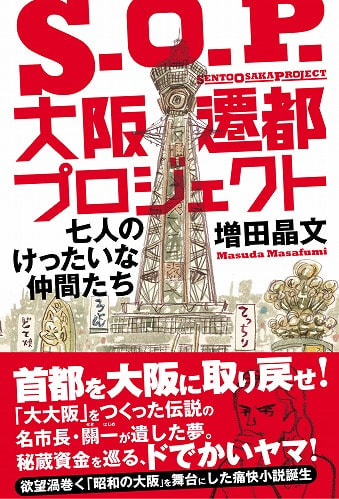 S.O.P.大阪遷都プロジェクト - 七人のけったいな仲間たち -