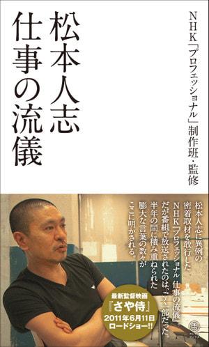 松本人志 仕事の流儀