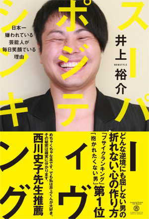 スーパー・ポジティヴ・シンキング~日本一嫌われている芸能人が毎日笑顔でいる理由~