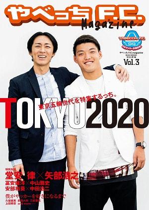 やべっちF.C. magazine vol.3